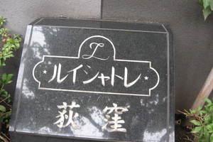 ルイシャトレ荻窪の看板