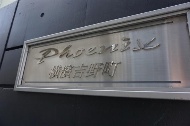 フェニックス横濱吉野町の看板