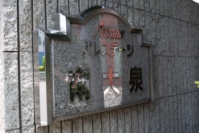 日神パレステージ南大泉の看板
