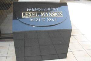 レクセルマンション瑞江第3の看板