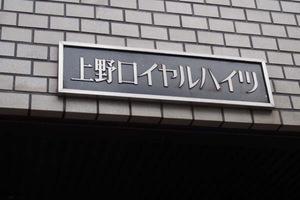 上野ロイヤルハイツの看板