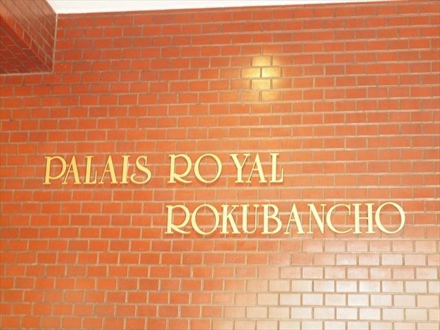 パレロワイヤル六番町の看板