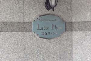 レーベンハイム立石リッシュの看板