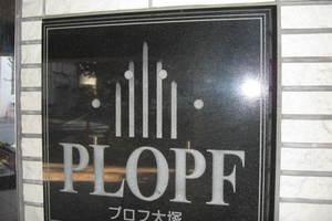 プロフ大塚の看板