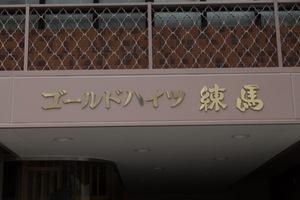 ゴールドハイツ練馬の看板