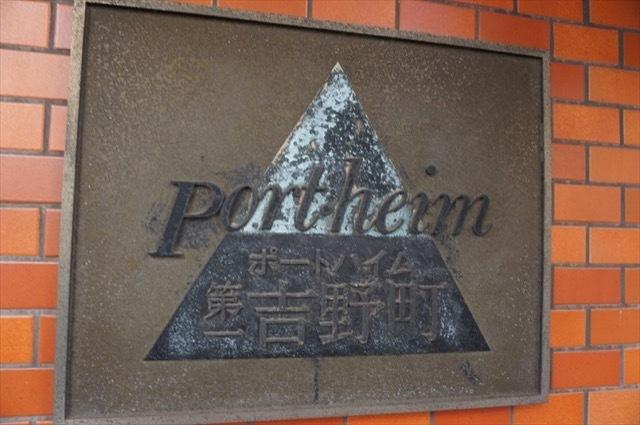 ポートハイム第1吉野町の看板