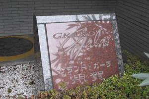 グランドガーラ用賀の看板