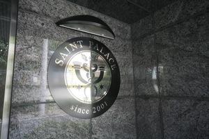 セントパレス南大井の看板
