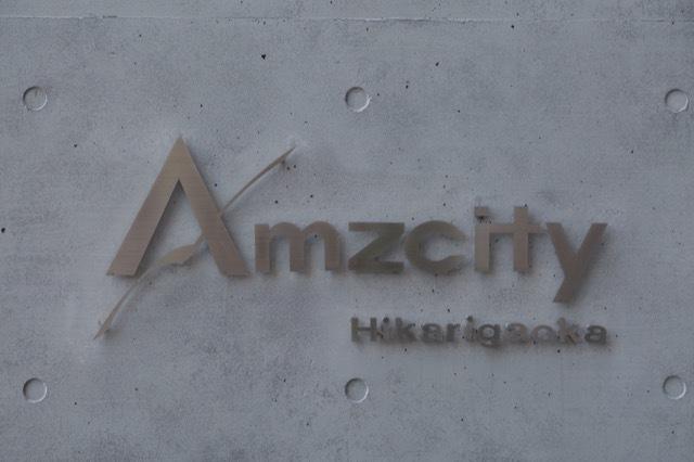 アムズシティ光が丘の看板