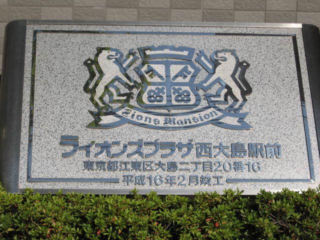 ライオンズプラザ西大島駅前の看板