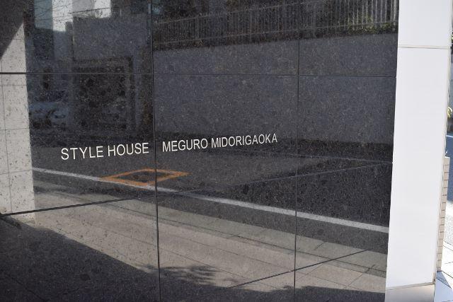 スタイルハウス目黒緑が丘の看板
