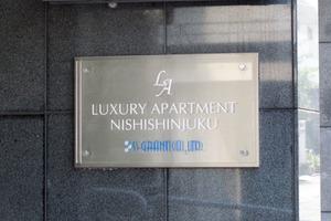 ラグジュアリーアパートメント西新宿の看板