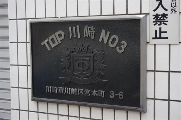 トップ川崎第3の看板