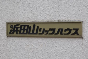 浜田山リッツハウス(A〜D棟)の看板