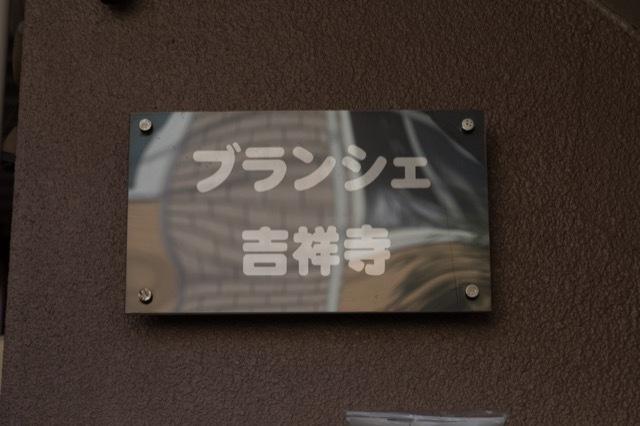 ブランシェ吉祥寺の看板