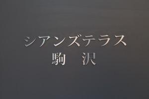シアンズテラス駒沢の看板