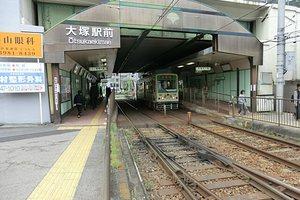 大塚駅前駅
