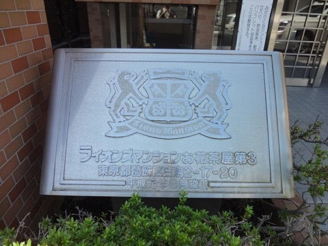 ライオンズマンションお花茶屋第3の看板