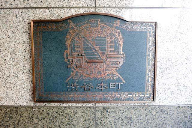 ガーラ渋谷本町の看板