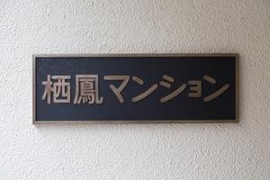 栖鳳マンションの看板
