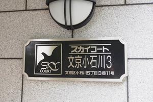 スカイコート文京小石川第3の看板