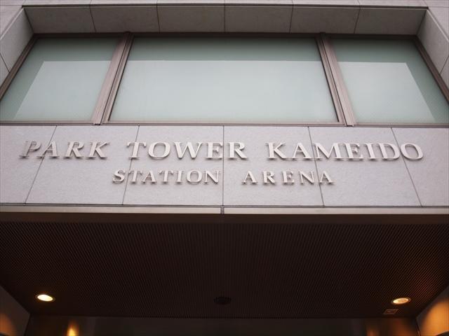 パークタワー亀戸ステーションアリーナの看板