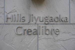 ヒルズ自由が丘クレアリベールの看板