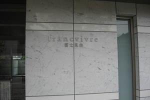 フランヴィーヴル富士見台の看板