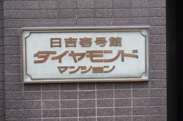 日吉ダイヤモンドマンション1号館の看板