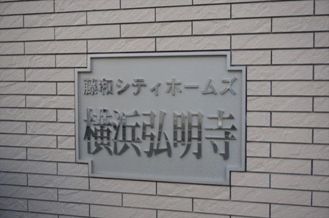 藤和シティホームズ横浜弘明寺の看板