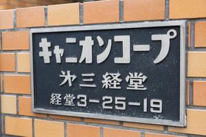 キャニオンコープ第3経堂の看板