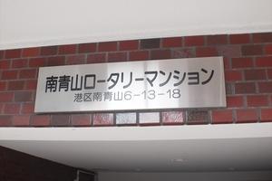 南青山ロータリーマンションの看板
