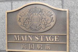 メインステージ両国駅前の看板