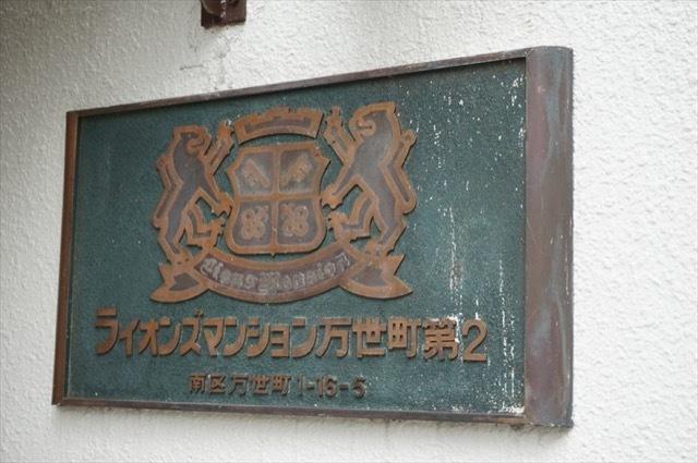 ライオンズマンション万世町第2の看板
