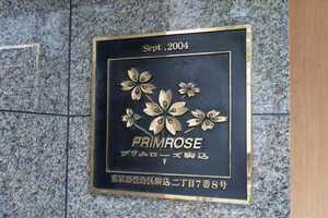 プリムローズ駒込の看板