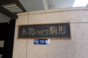 永功ハイヴ駒形の看板