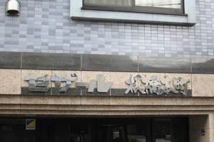 セザール板橋本町の看板