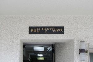 新宿ニューキャニオンタウンハウスの看板