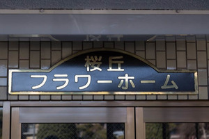 桜丘フラワーホームの看板