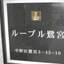 ルーブル鷺宮の看板