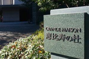 グランドメゾン恵比寿の杜の看板
