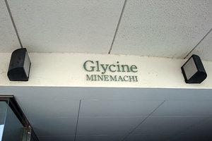 グリシィヌ嶺町の看板