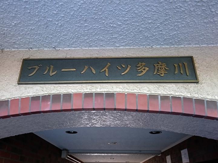 ブルーハイツ多摩川の看板