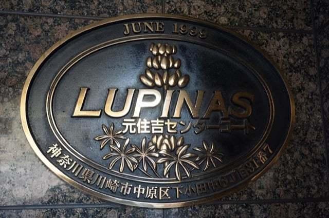 ルピナス元住吉センターコートの看板