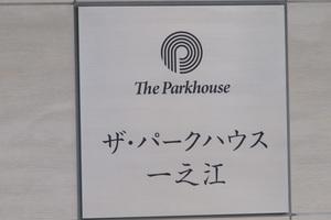 ザパークハウス一之江の看板