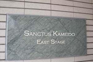 サンクタス亀戸イーストステージの看板
