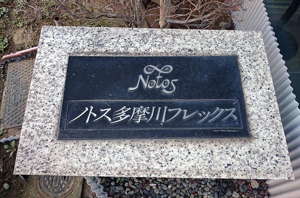 ノトス多摩川フレックスの看板
