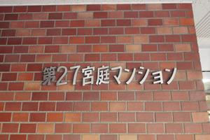 第27宮庭マンションの看板