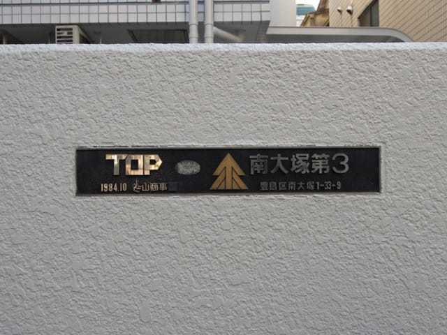 トップ南大塚第3の看板