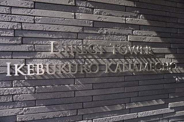 ダイレクトタワー池袋要町の看板
